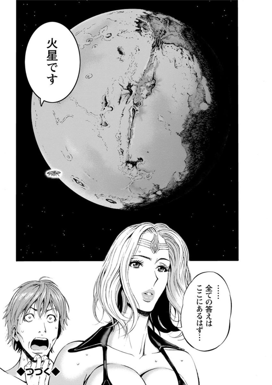 Seireki 2200 Nen no Ota Ch. 1-18 366