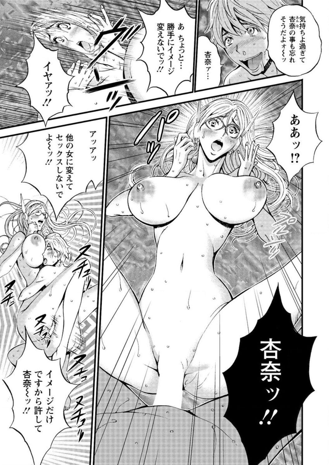Seireki 2200 Nen no Ota Ch. 1-18 42