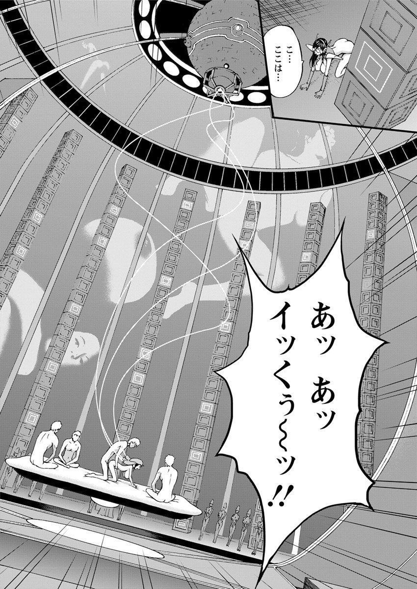 Seireki 2200 Nen no Ota Ch. 1-18 49