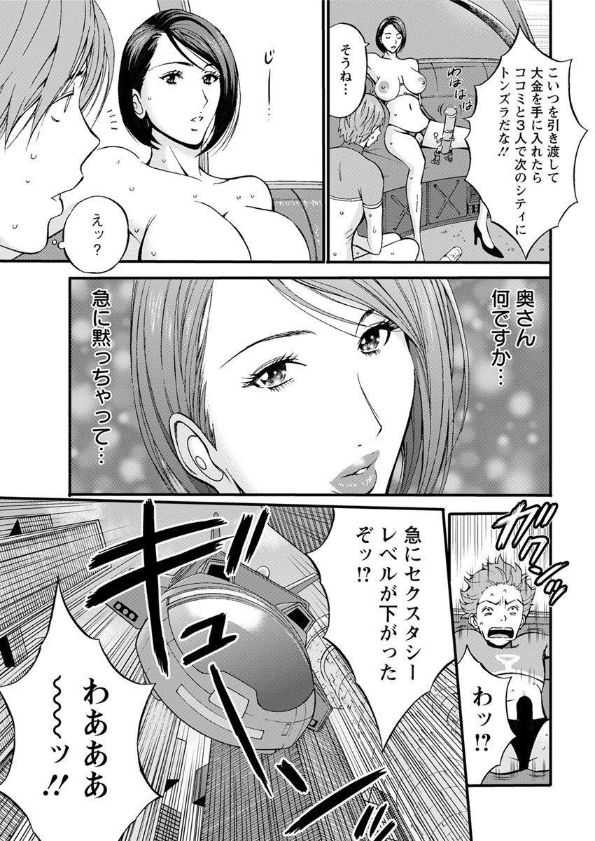 Seireki 2200 Nen no Ota Ch. 1-18 54