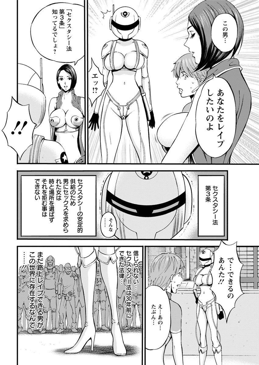 Seireki 2200 Nen no Ota Ch. 1-18 57