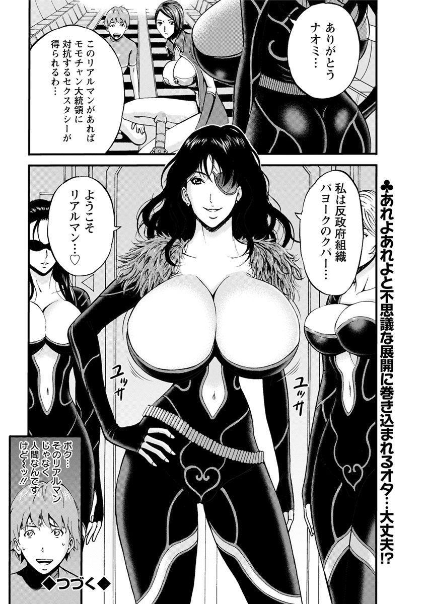 Seireki 2200 Nen no Ota Ch. 1-18 65