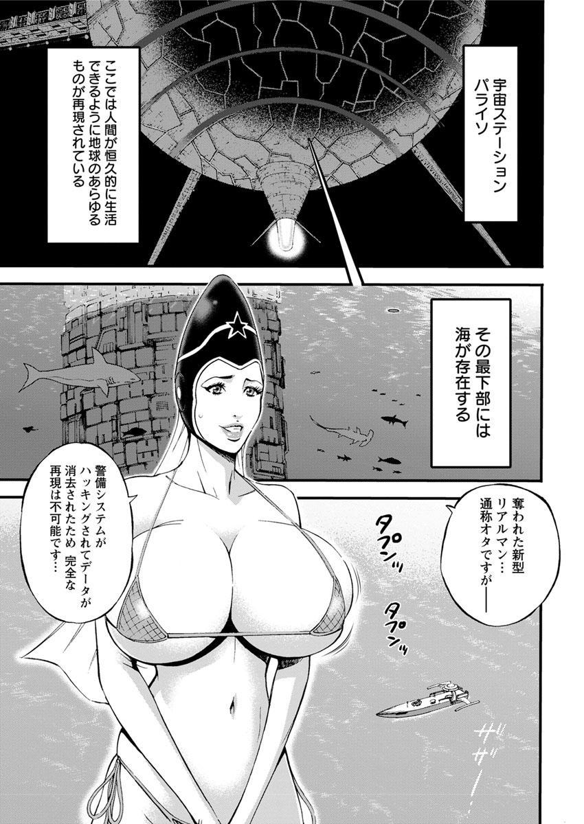 Seireki 2200 Nen no Ota Ch. 1-18 86
