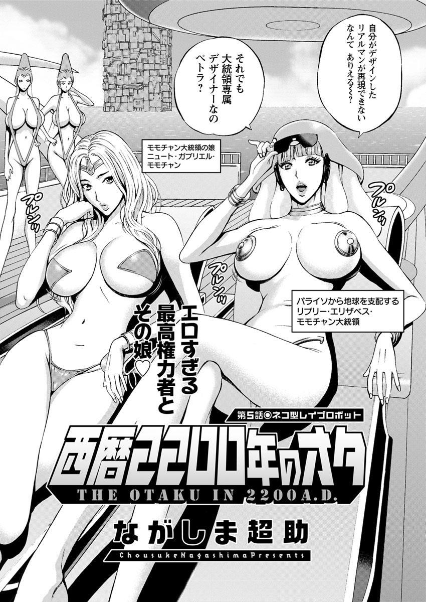 Seireki 2200 Nen no Ota Ch. 1-18 87