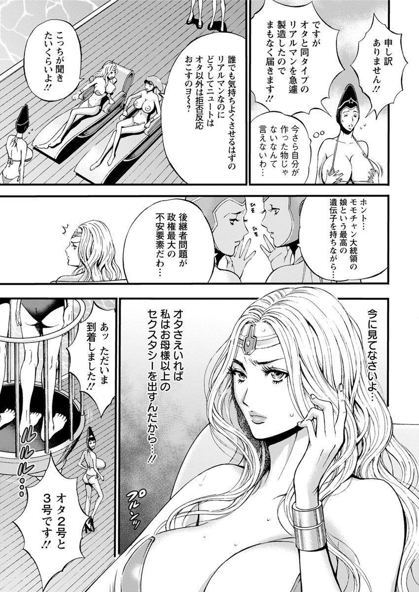 Seireki 2200 Nen no Ota Ch. 1-18 88
