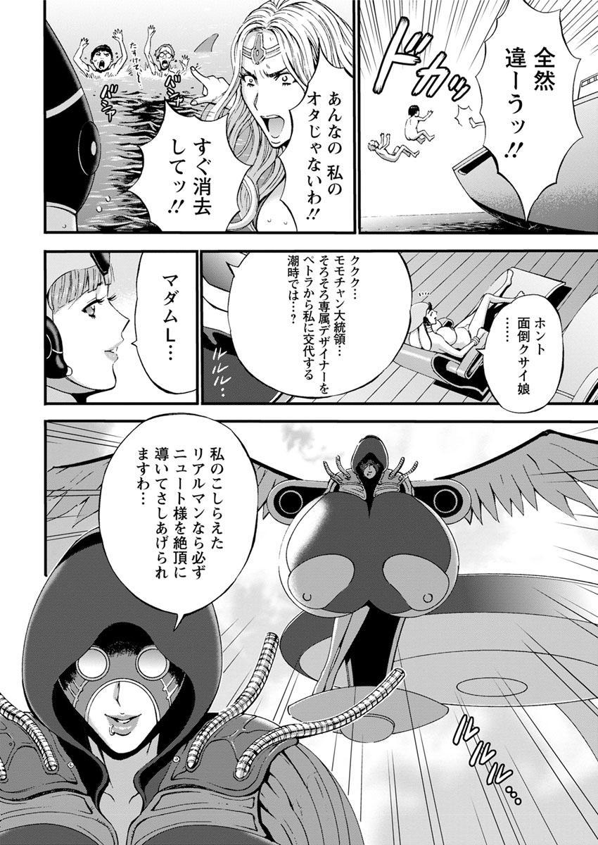 Seireki 2200 Nen no Ota Ch. 1-18 93