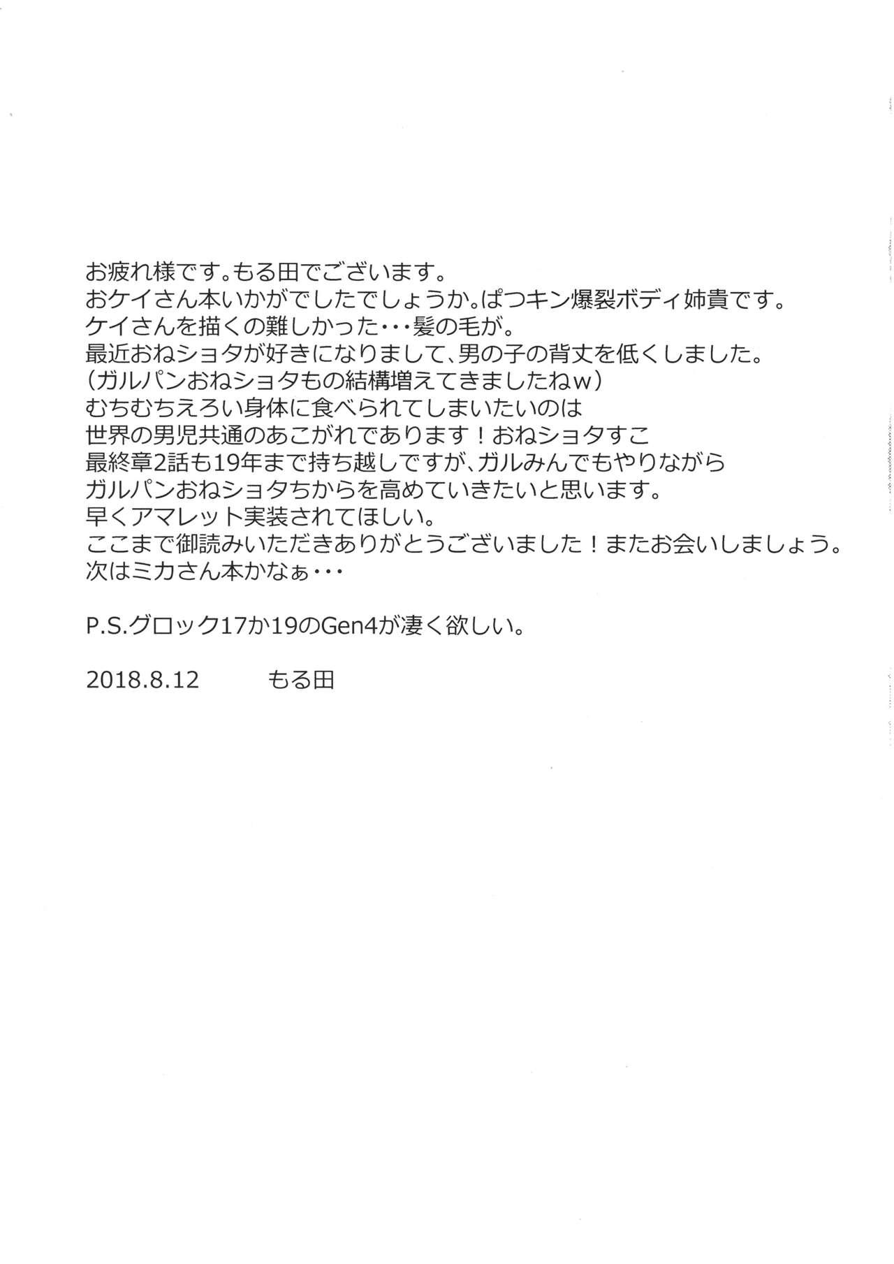 Okei-san no Nukinuki Dosukebe Challenge 13