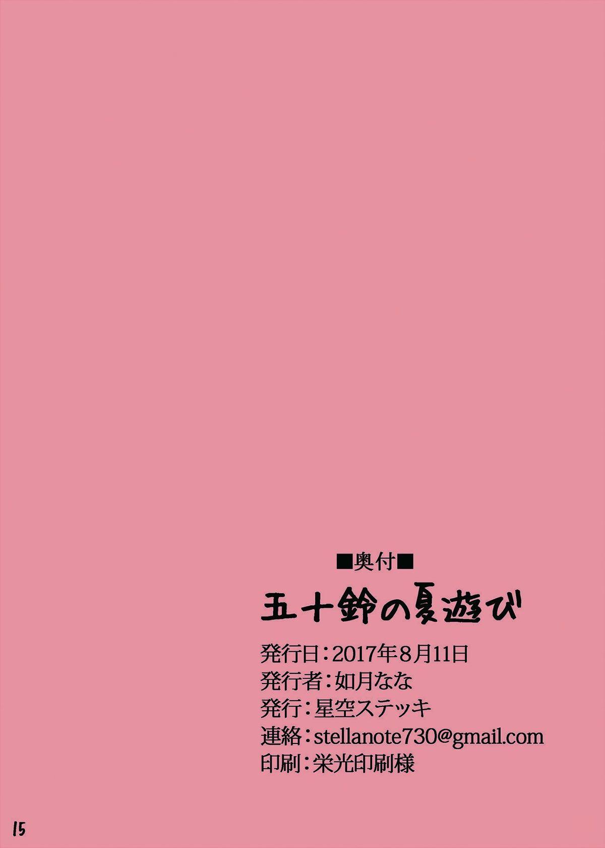 Isuzu no Natsu Asobi 14