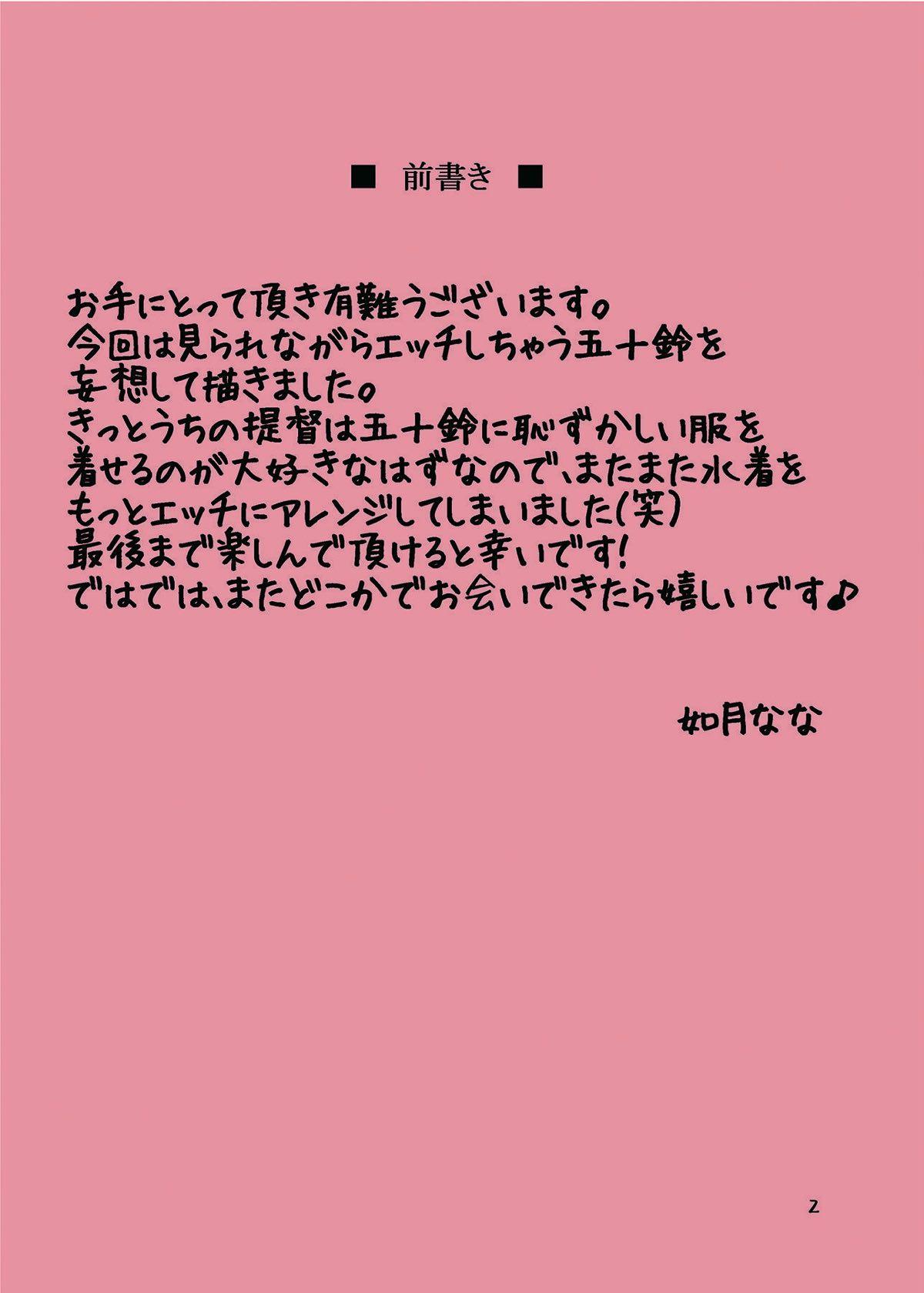 Isuzu no Natsu Asobi 1