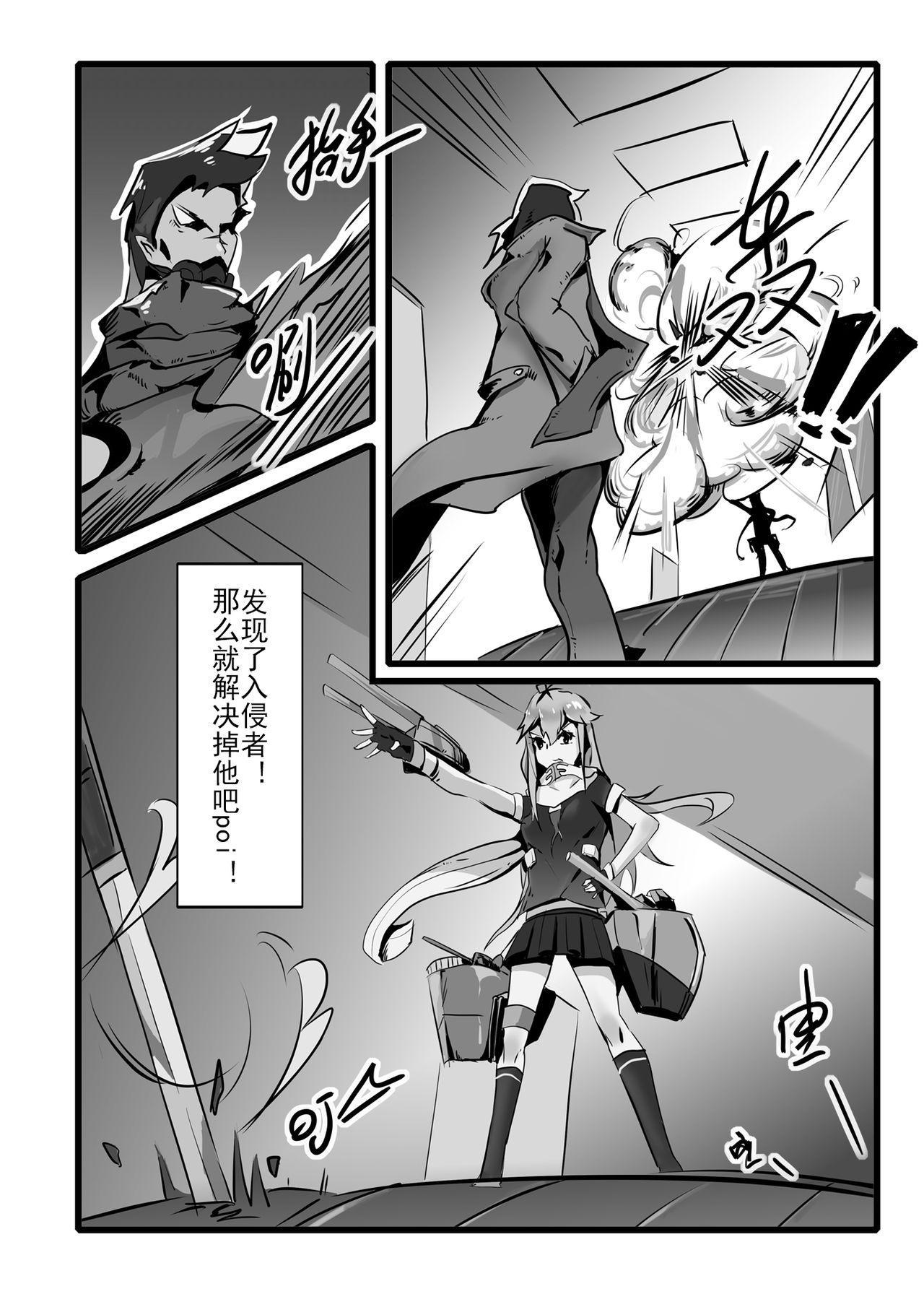 Killing Start Zennmenn Shutsugeki 20