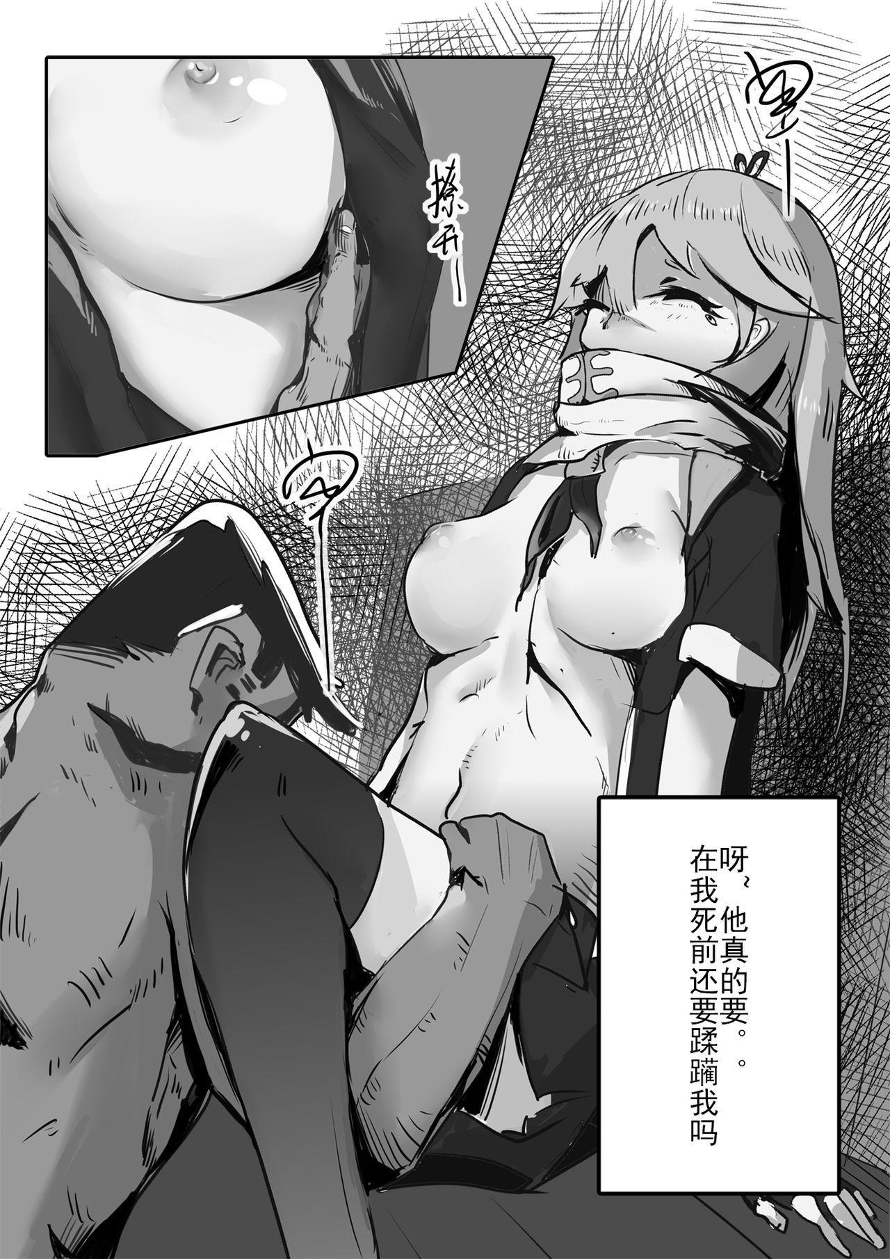 Killing Start Zennmenn Shutsugeki 51