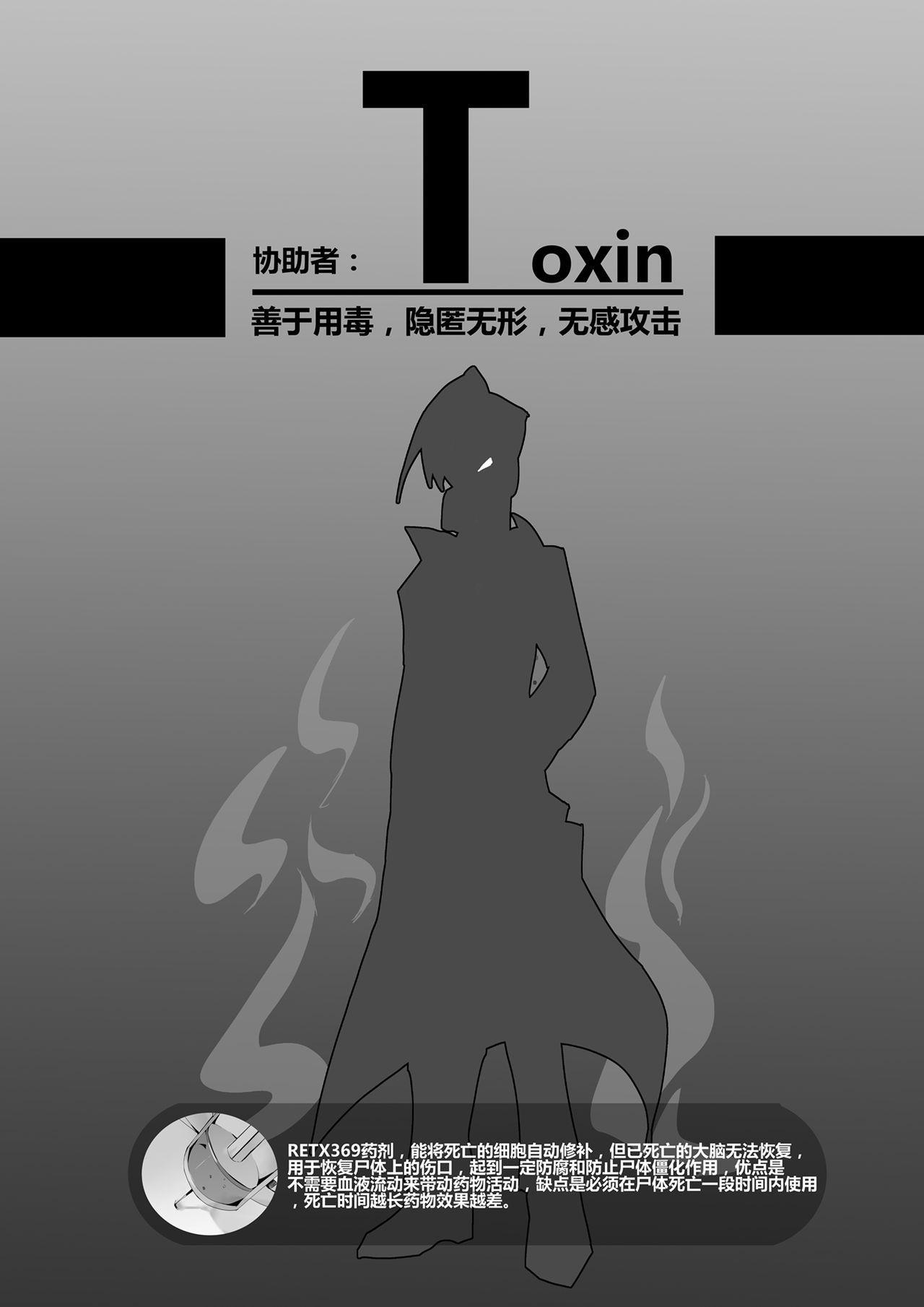 Killing Start Zennmenn Shutsugeki 5