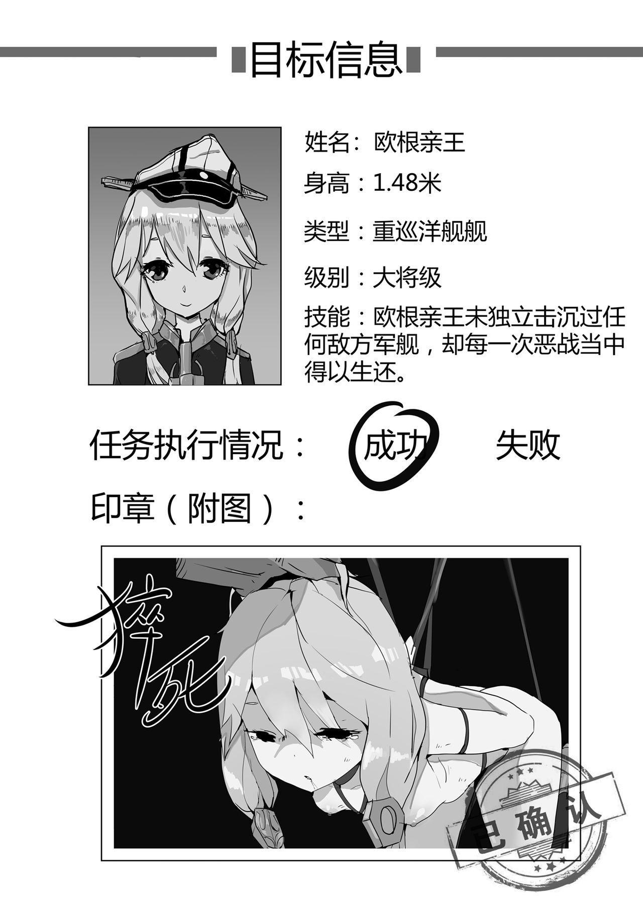 Killing Start Zennmenn Shutsugeki 7