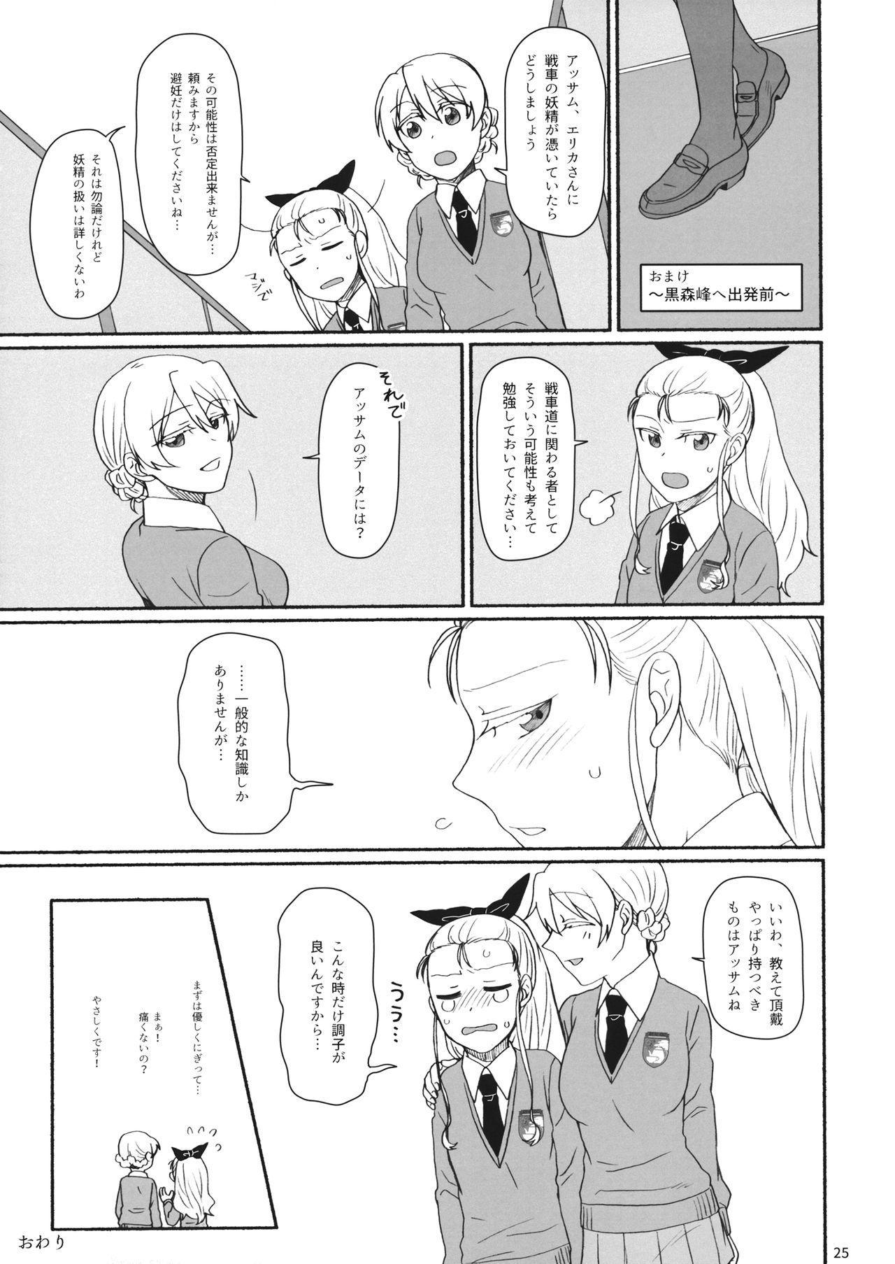 Atsui Koucha de Tea Time 23