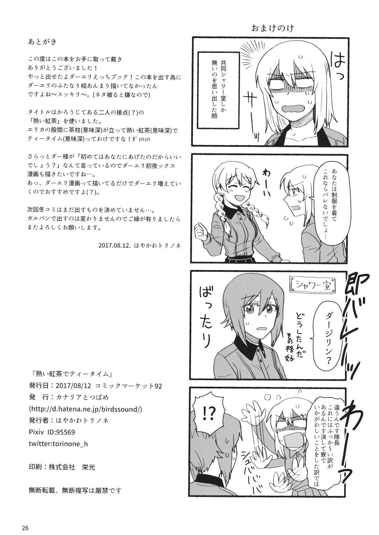 Atsui Koucha de Tea Time 24