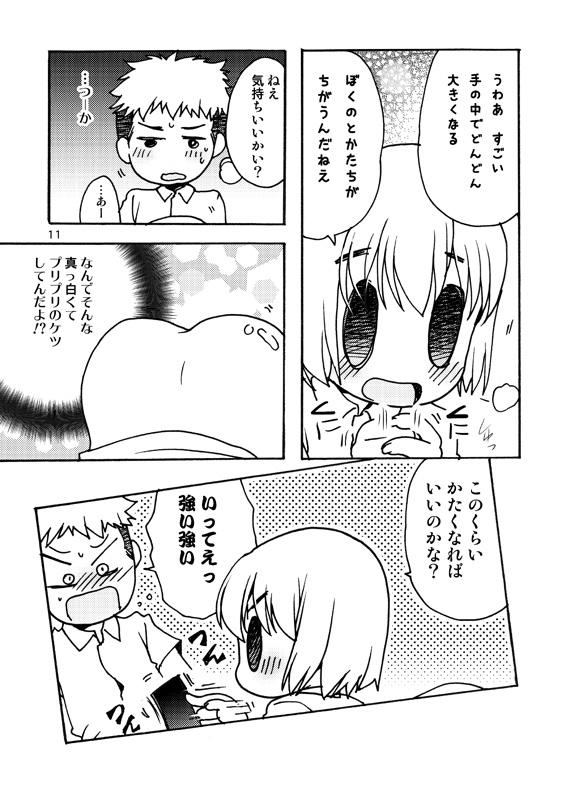 Koukishin ga Neko o Sodateru 9
