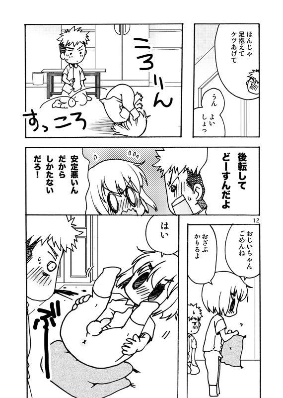 Koukishin ga Neko o Sodateru 10