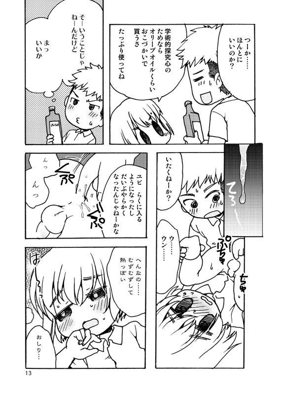 Koukishin ga Neko o Sodateru 11
