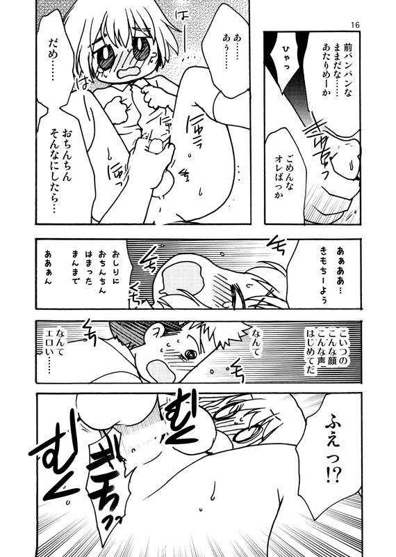 Koukishin ga Neko o Sodateru 14