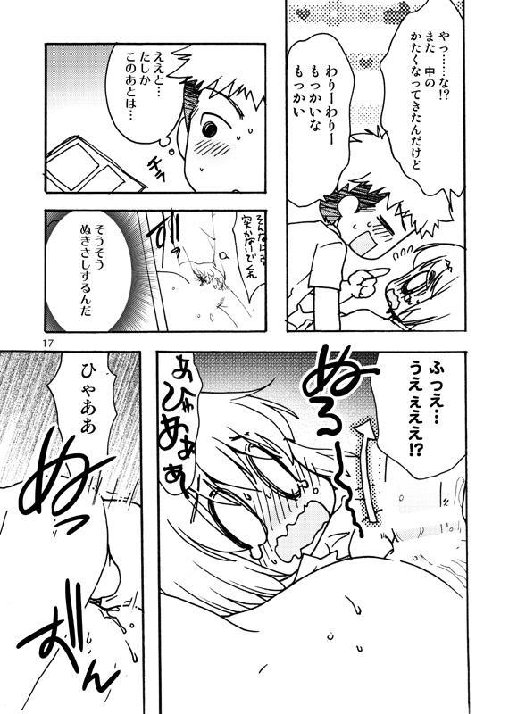 Koukishin ga Neko o Sodateru 15