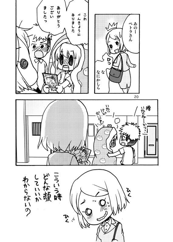 Koukishin ga Neko o Sodateru 18