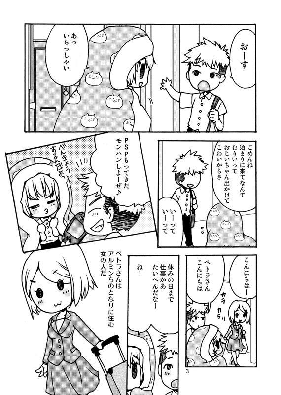 Koukishin ga Neko o Sodateru 1