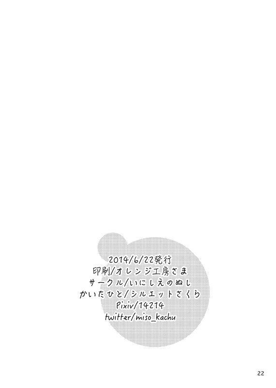 Koukishin ga Neko o Sodateru 20