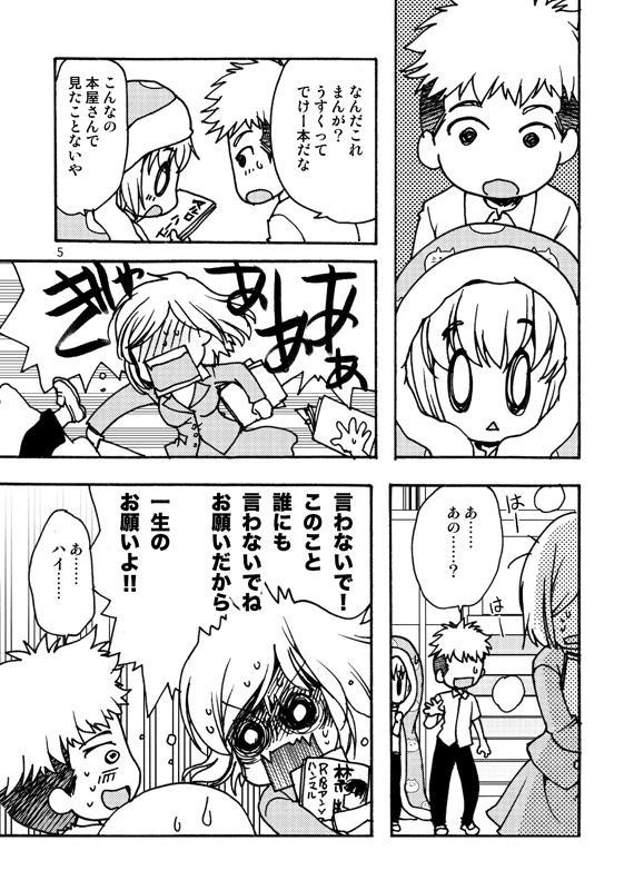 Koukishin ga Neko o Sodateru 3