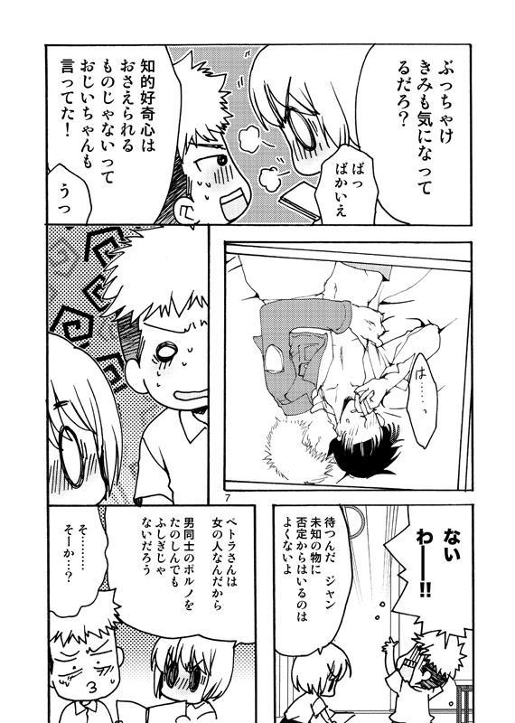 Koukishin ga Neko o Sodateru 5
