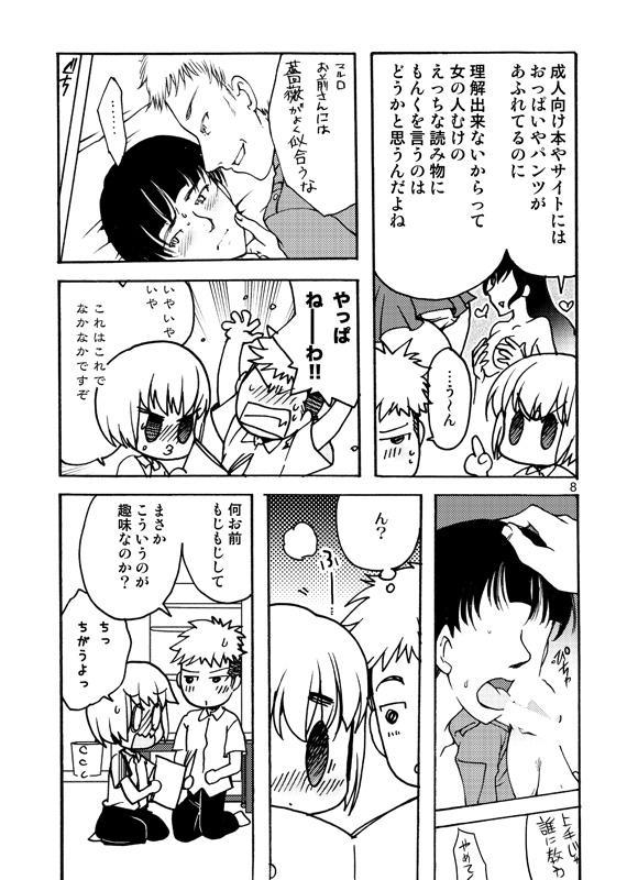Koukishin ga Neko o Sodateru 6