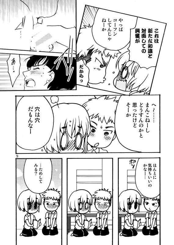 Koukishin ga Neko o Sodateru 7