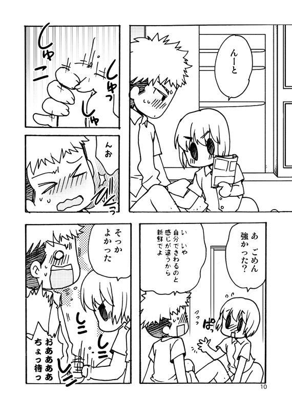 Koukishin ga Neko o Sodateru 8