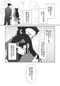 NaruMayo R-18 Manga 1