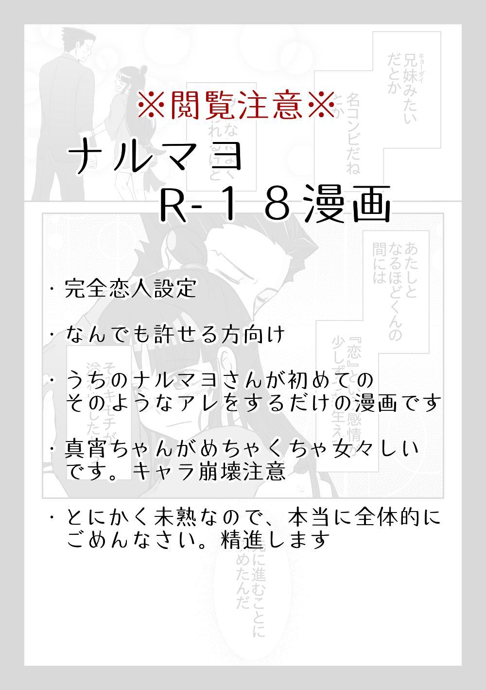 NaruMayo R-18 Manga 2