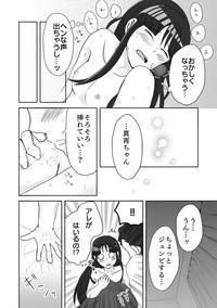 NaruMayo R-18 Manga 7