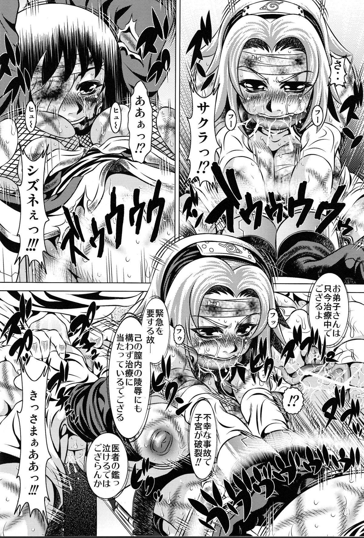 Goumonkan Naruto Hen 4