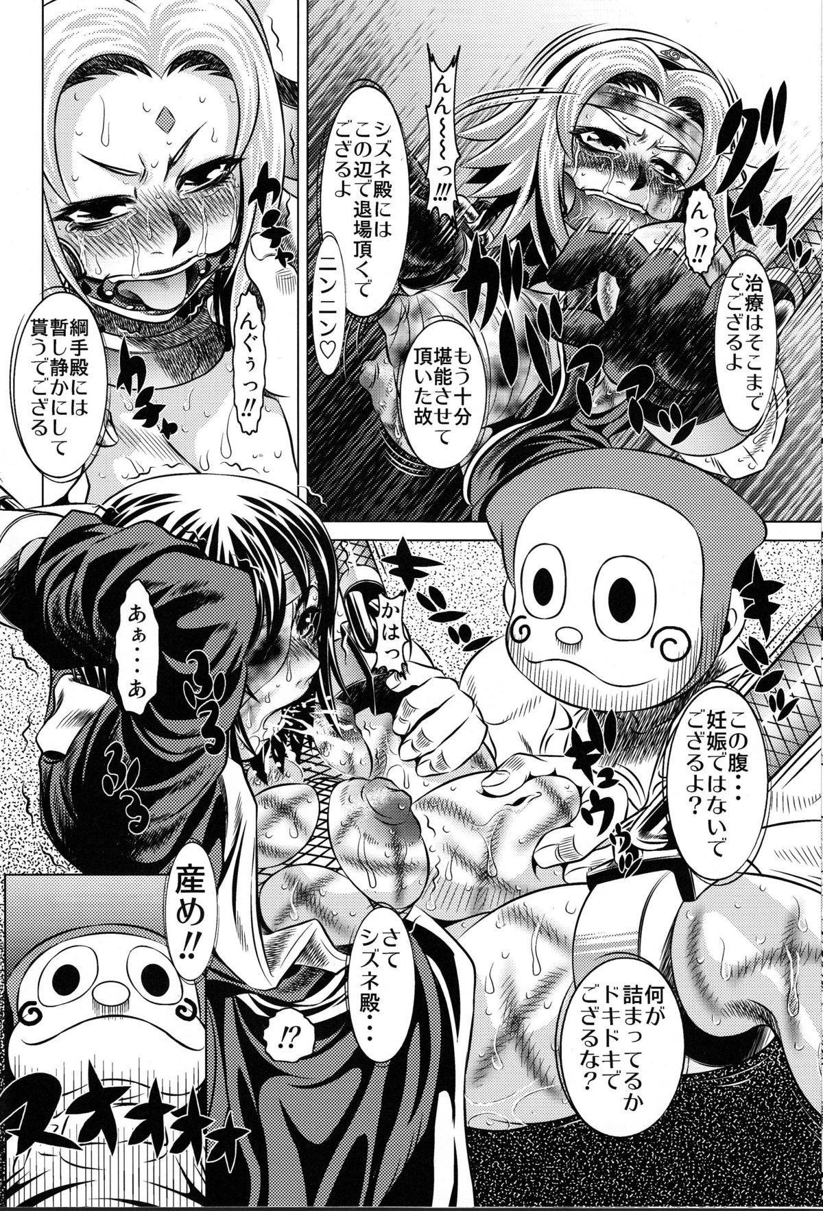 Goumonkan Naruto Hen 6