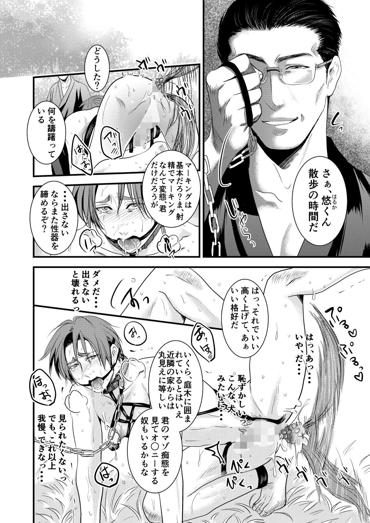 [Nengaranenjuu] Kono Ai wa Yamai ni Nite iru (Bangaihen) Shitsuke no Kura [Digital] 13