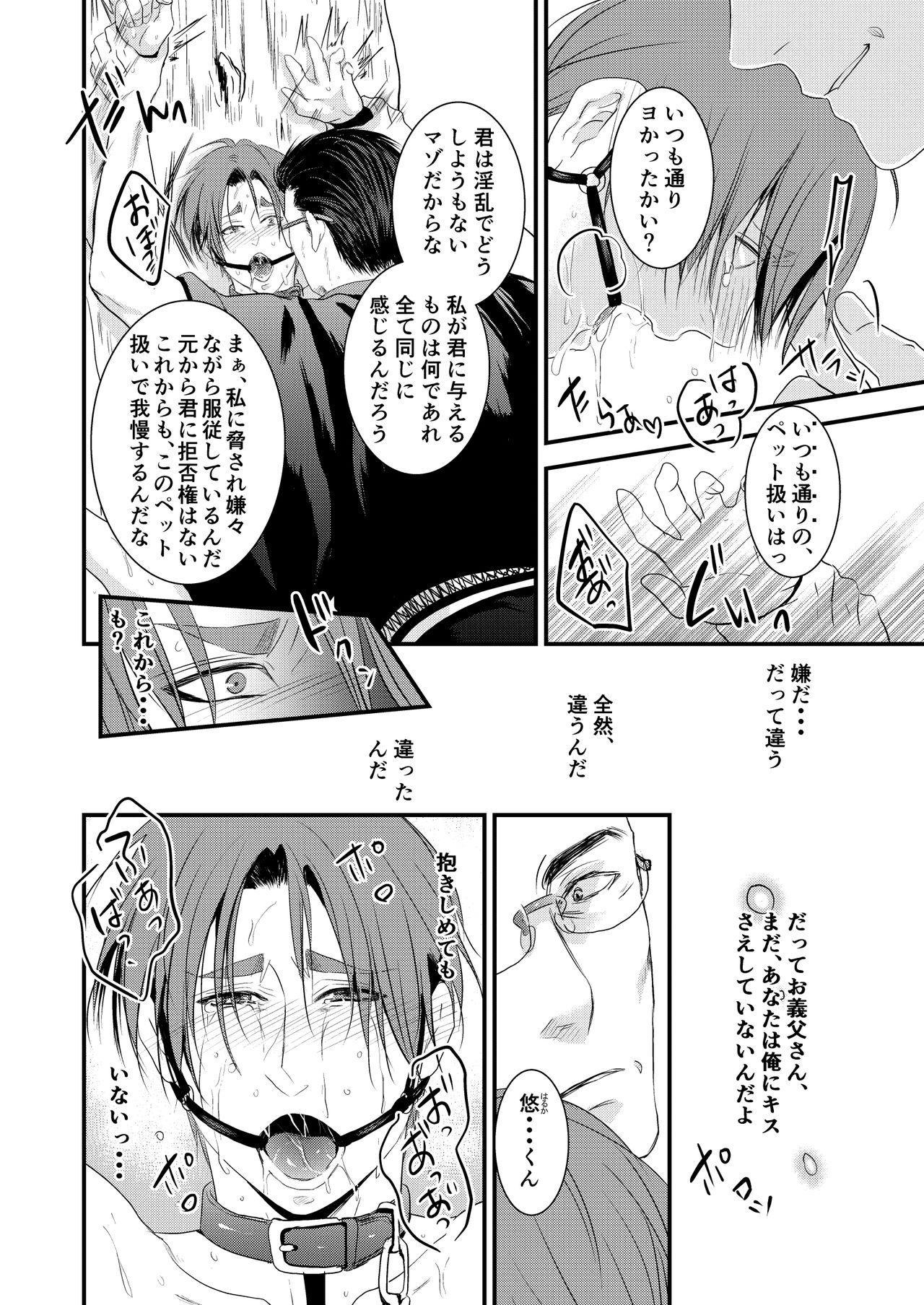 [Nengaranenjuu] Kono Ai wa Yamai ni Nite iru (Bangaihen) Shitsuke no Kura [Digital] 15