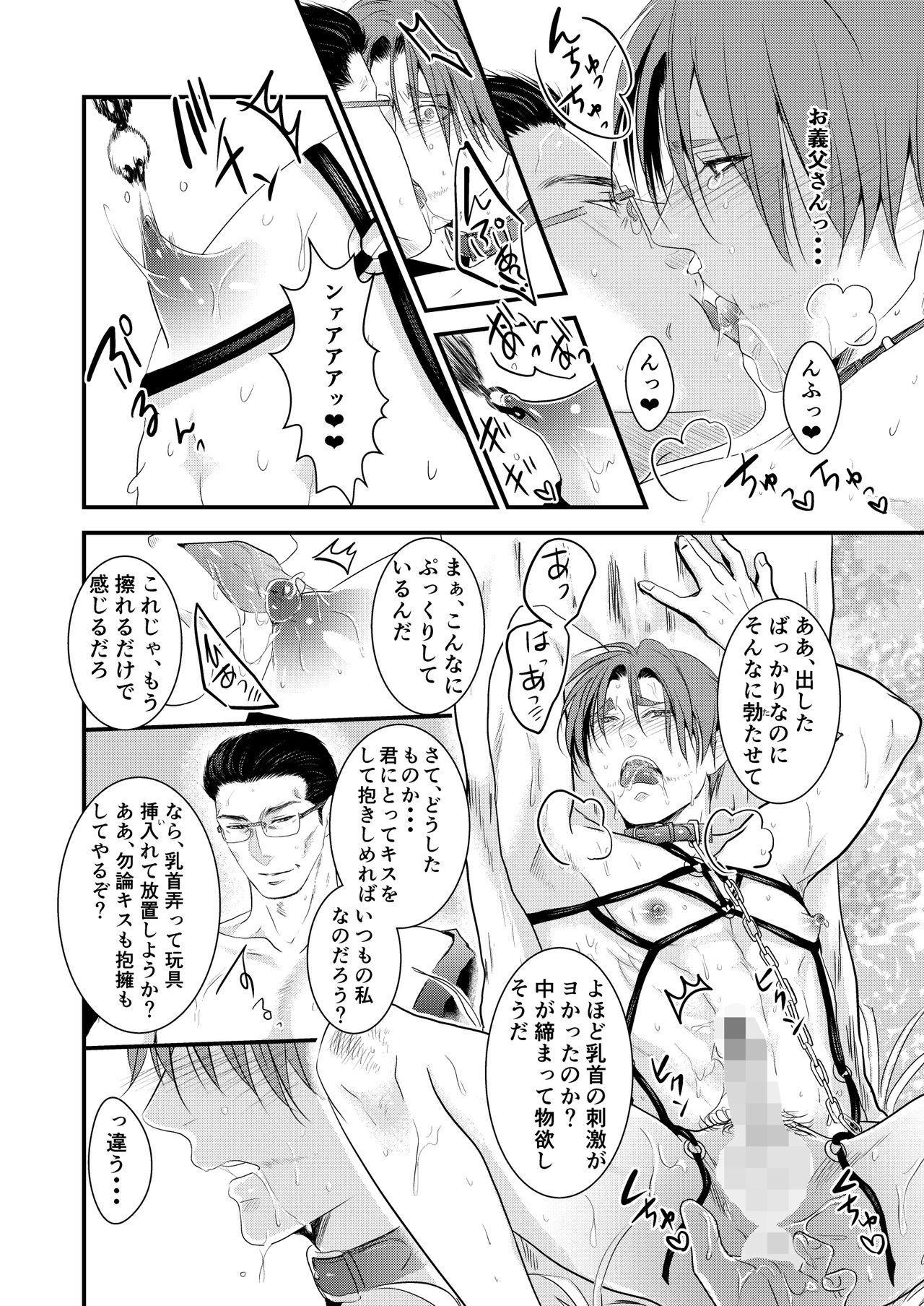 [Nengaranenjuu] Kono Ai wa Yamai ni Nite iru (Bangaihen) Shitsuke no Kura [Digital] 17