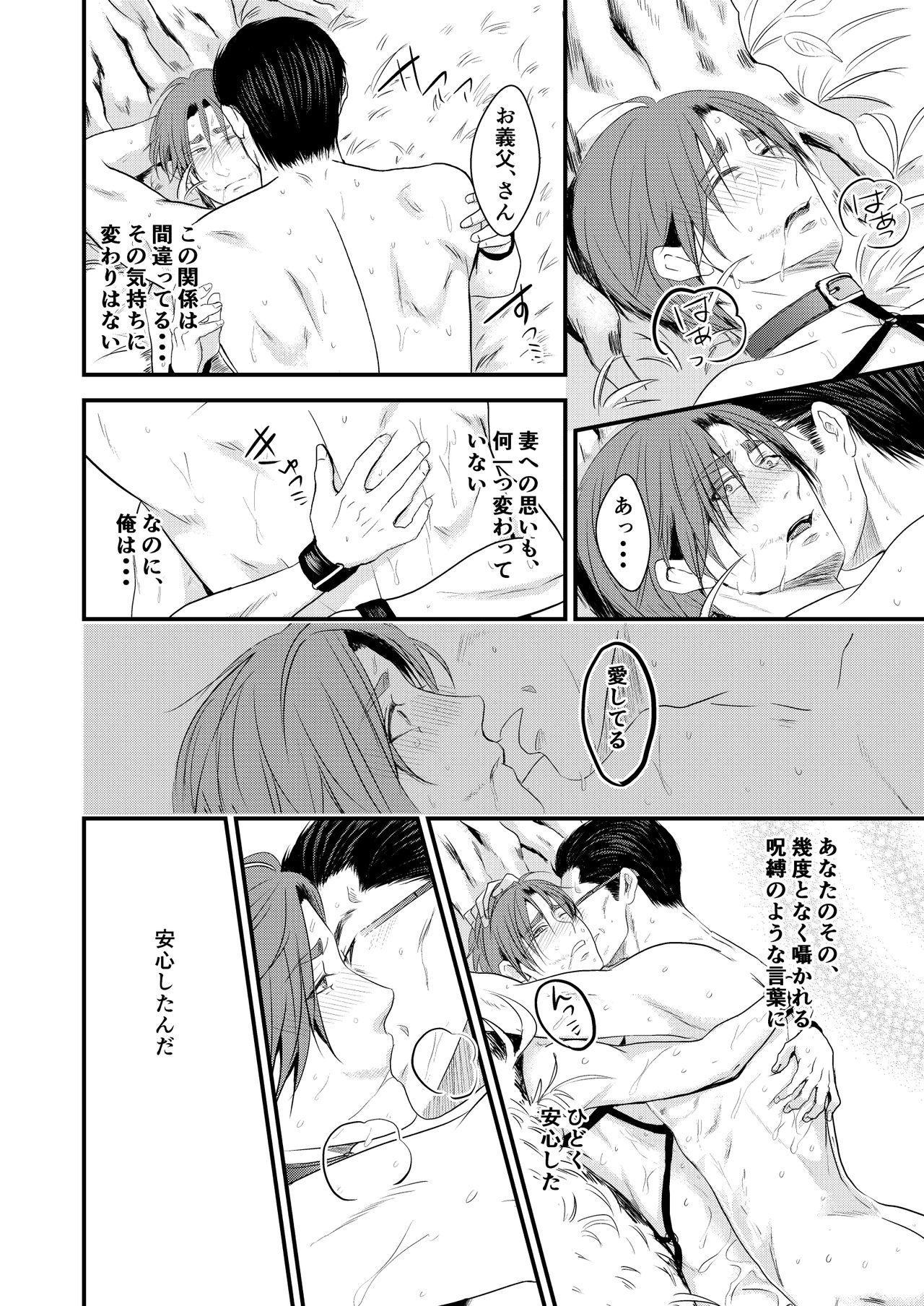 [Nengaranenjuu] Kono Ai wa Yamai ni Nite iru (Bangaihen) Shitsuke no Kura [Digital] 21