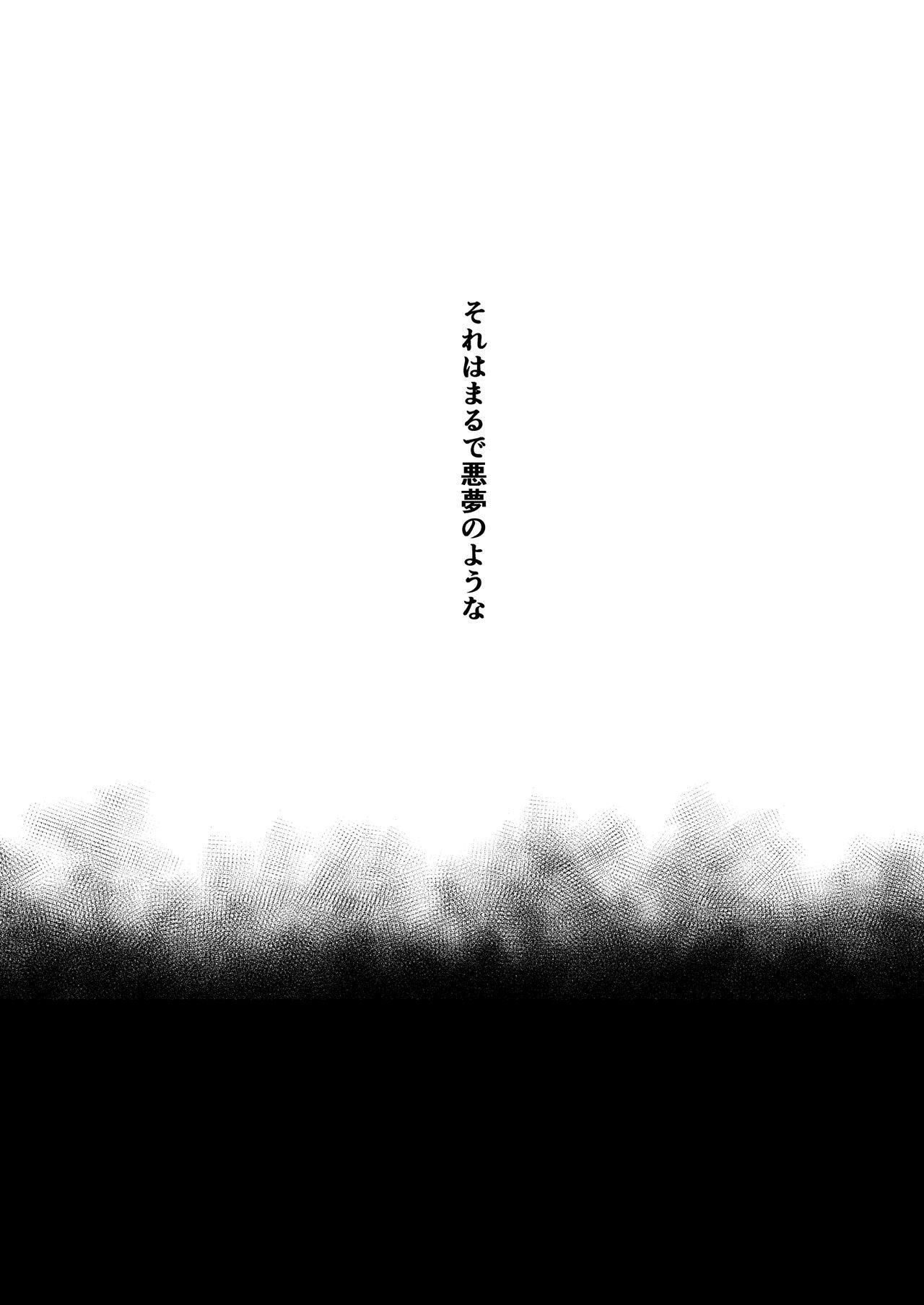 [Nengaranenjuu] Kono Ai wa Yamai ni Nite iru (Bangaihen) Shitsuke no Kura [Digital] 22