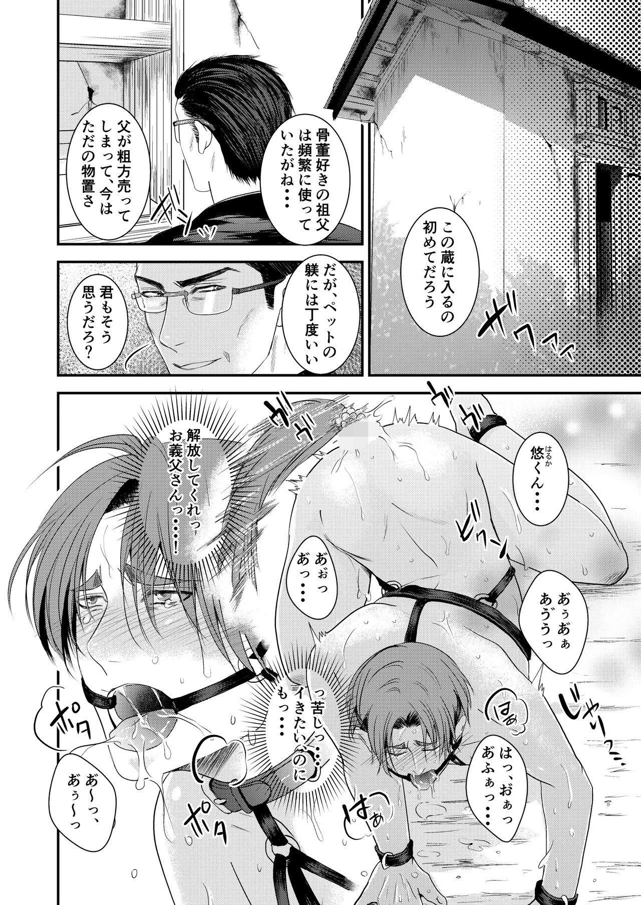 [Nengaranenjuu] Kono Ai wa Yamai ni Nite iru (Bangaihen) Shitsuke no Kura [Digital] 3