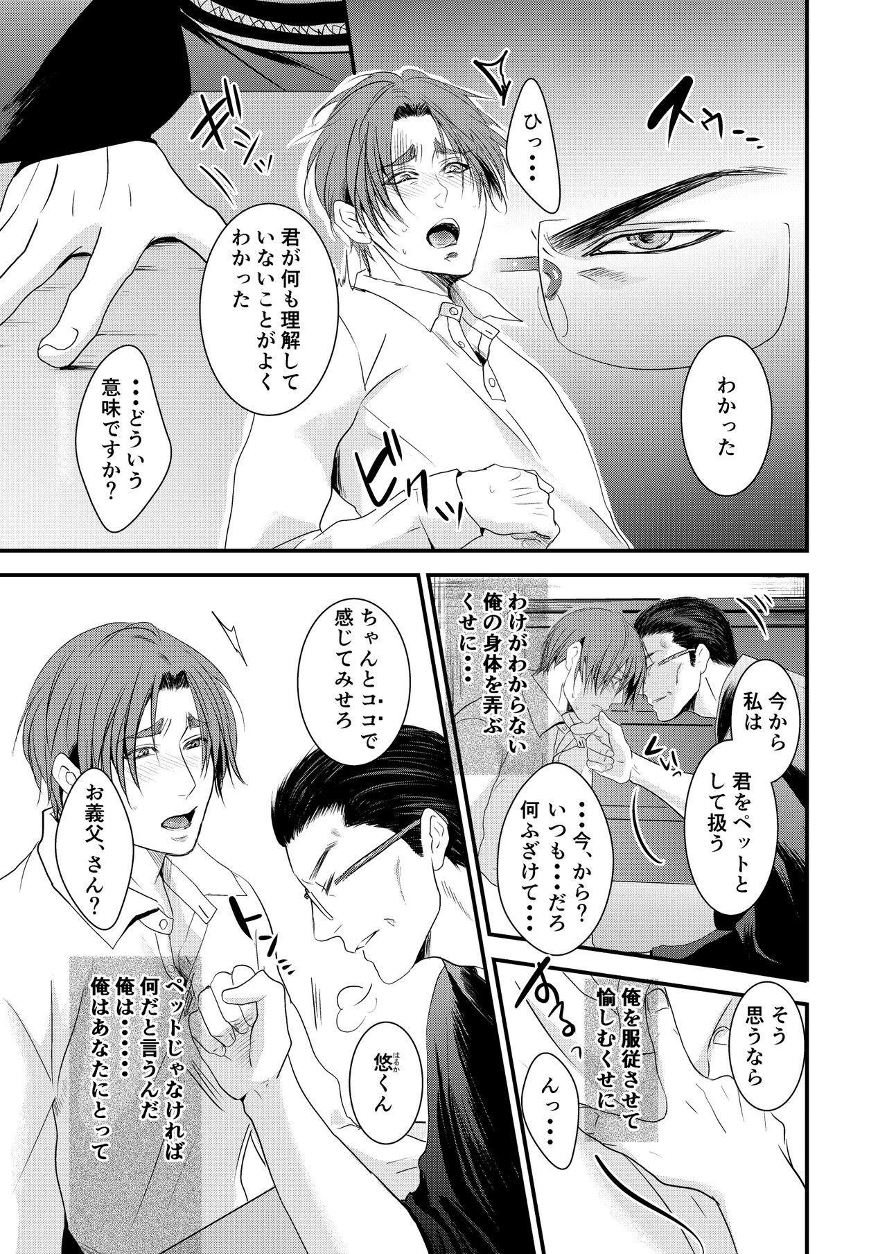 [Nengaranenjuu] Kono Ai wa Yamai ni Nite iru (Bangaihen) Shitsuke no Kura [Digital] 6