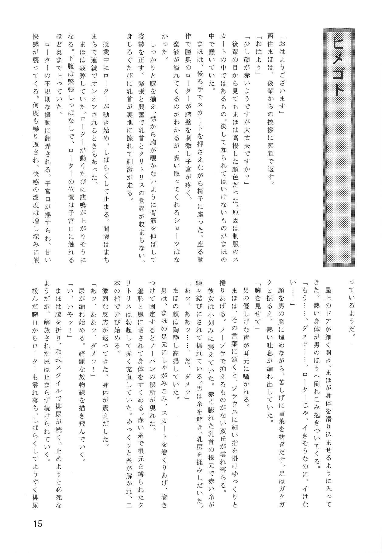 Momo-chan ga Ganbatte wa Ikan no ka!? 15