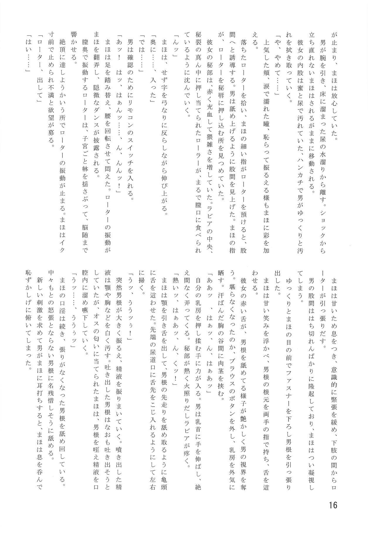 Momo-chan ga Ganbatte wa Ikan no ka!? 16