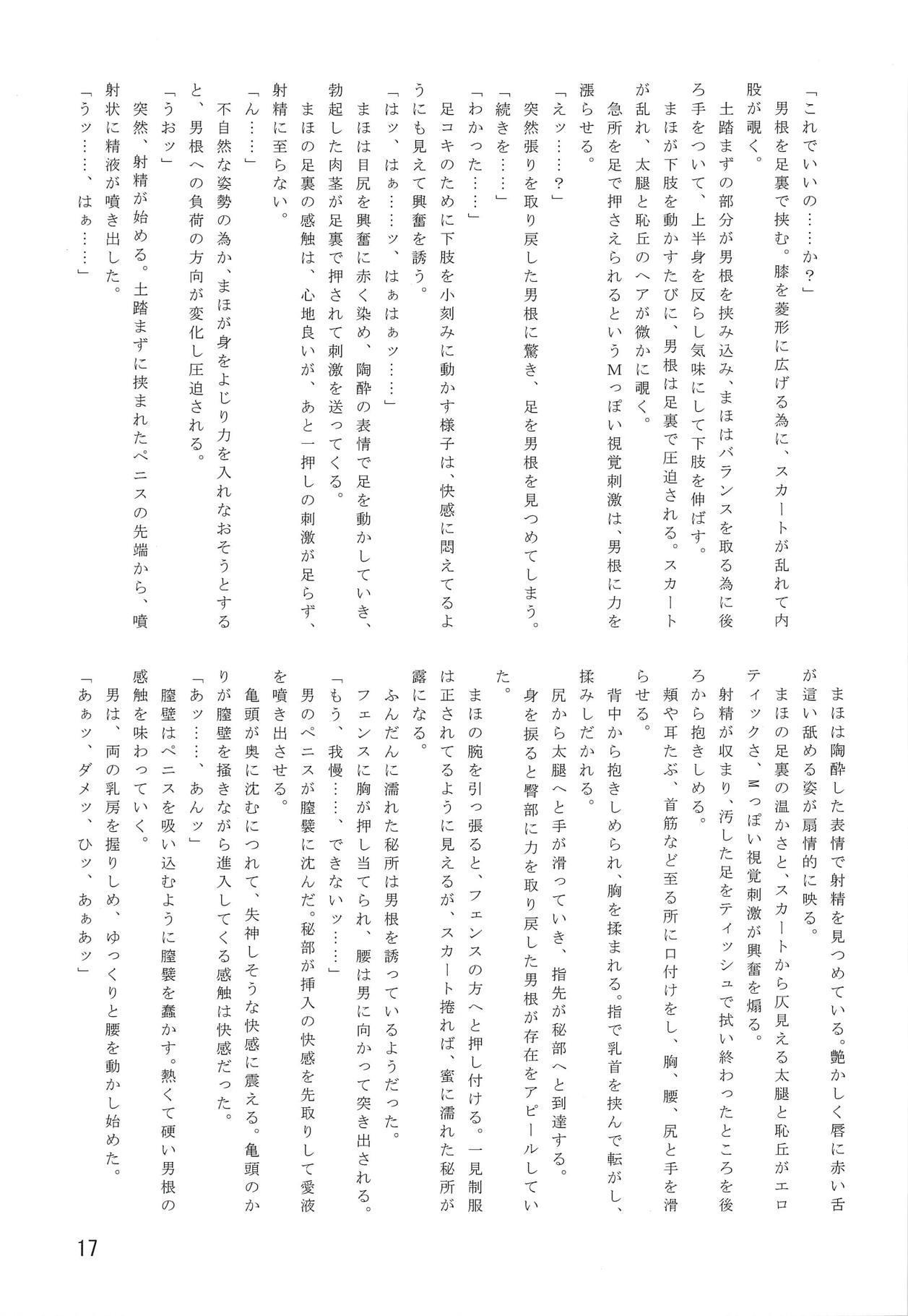 Momo-chan ga Ganbatte wa Ikan no ka!? 17