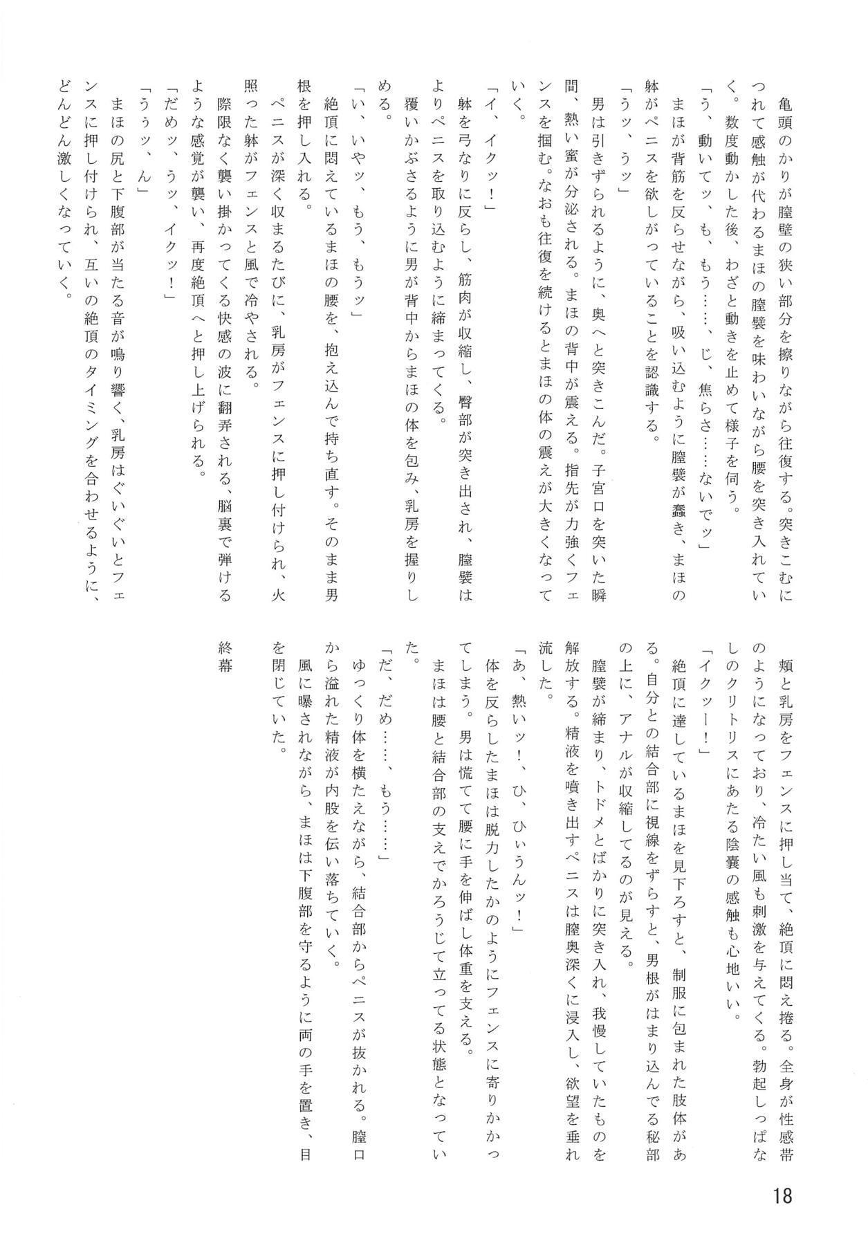Momo-chan ga Ganbatte wa Ikan no ka!? 18
