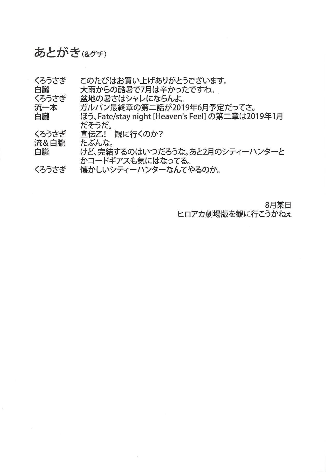 Momo-chan ga Ganbatte wa Ikan no ka!? 19
