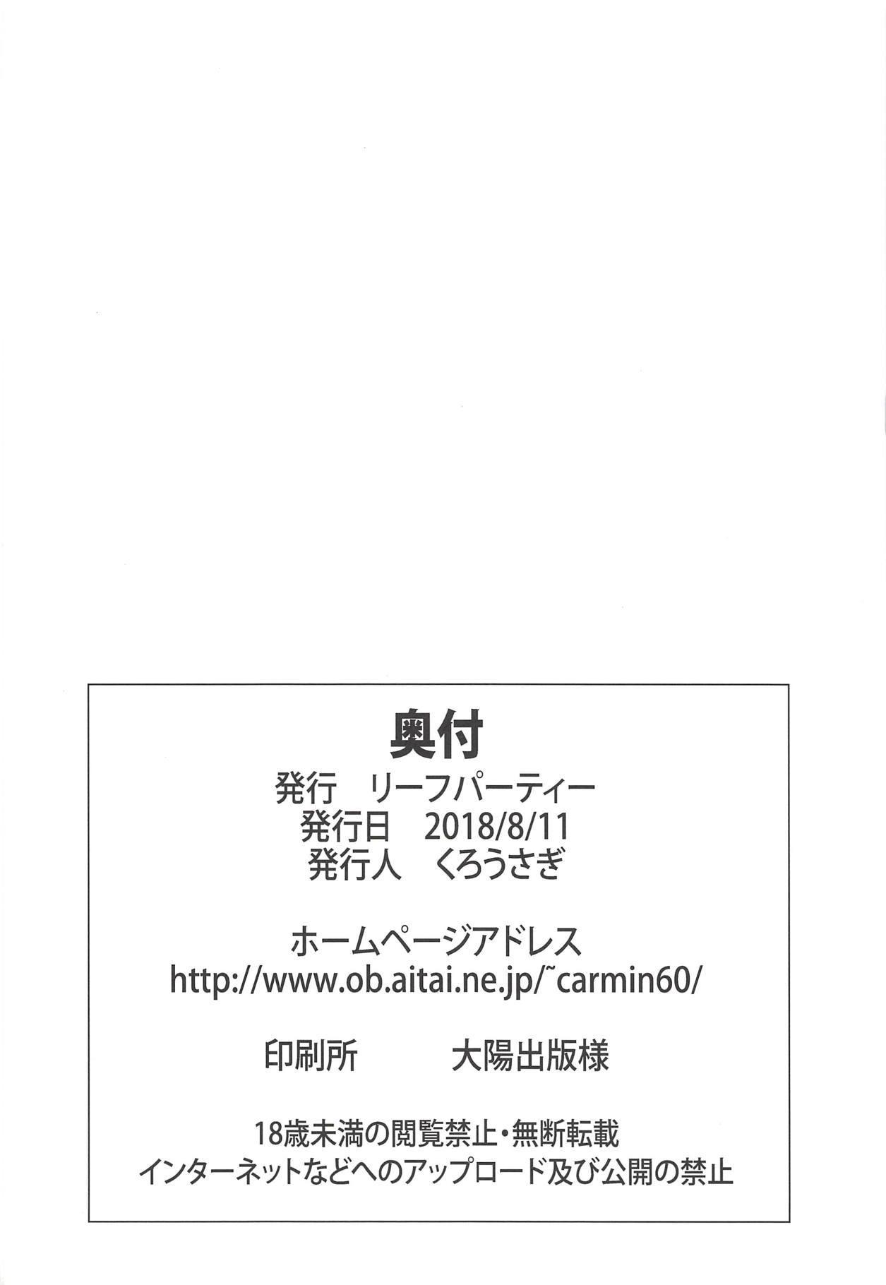Momo-chan ga Ganbatte wa Ikan no ka!? 20